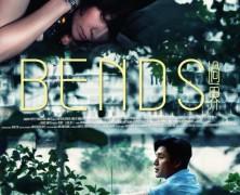 Изгибы (Bends)