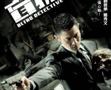 Слепой детектив (Blind Detective)