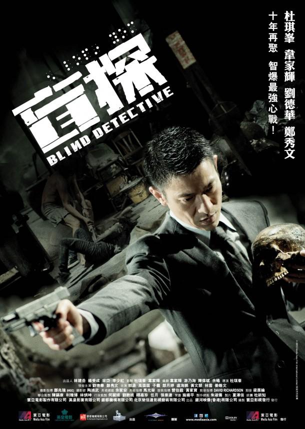 постер Слепой детектив,Blind Detective