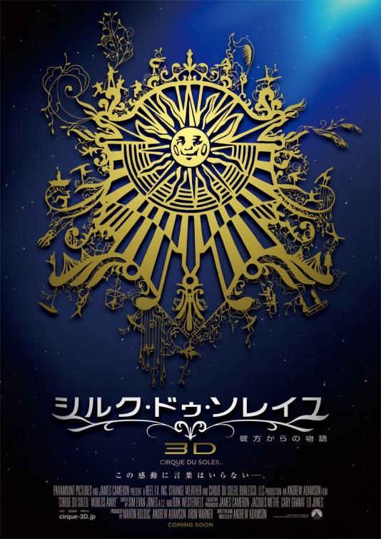 постер Cirque du Soleil: Сказочный мир в 3D,Cirque du Soleil: Worlds Away