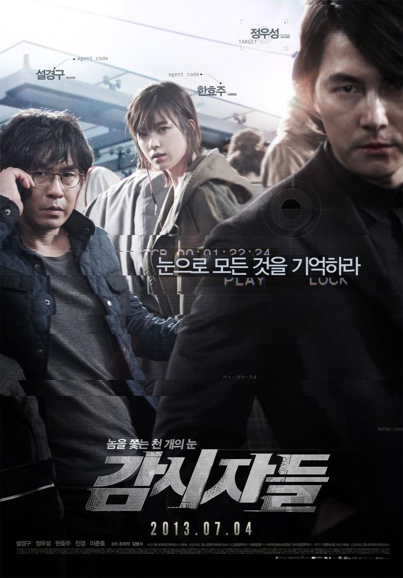 постер Слежка,Cold Eyes