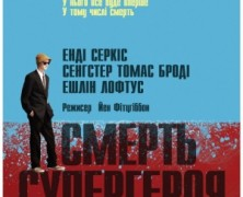 Смерть супергероя (Death of a Superhero)
