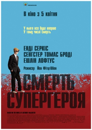 постер Смерть супергероя,Death of a Superhero