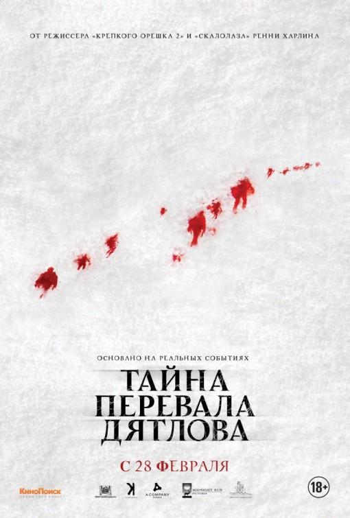 постер Тайна перевала Дятлова,Devil's Pass