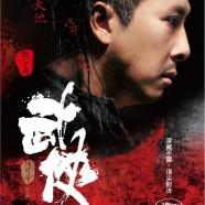 Меченосцы (Dragon/Wu xia)