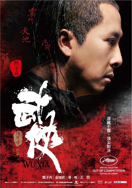 постер Меченосцы,Dragon/Wu xia