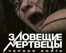 Зловещие мертвецы (Evil Dead (2013))