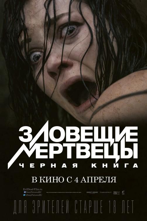 постер Зловещие мертвецы,Evil Dead (2013)