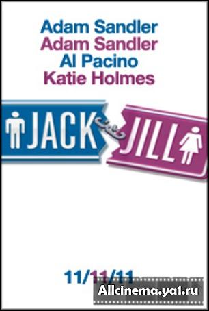 постер Такие разные близнецы,Jack and Jill