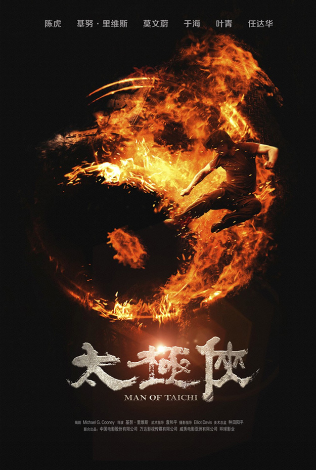 постер Мастер тай-цзи,Man of Tai Chi