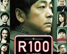 R100 (R100)