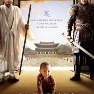 Жертвоприношение (Sacrifice/Zhao shi gu er)