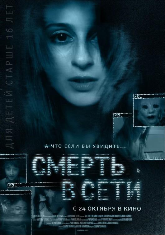 постер Смерть в сети,The Den