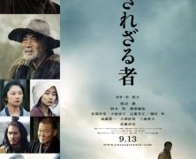 Непрощенный (Unforgiven (2013))