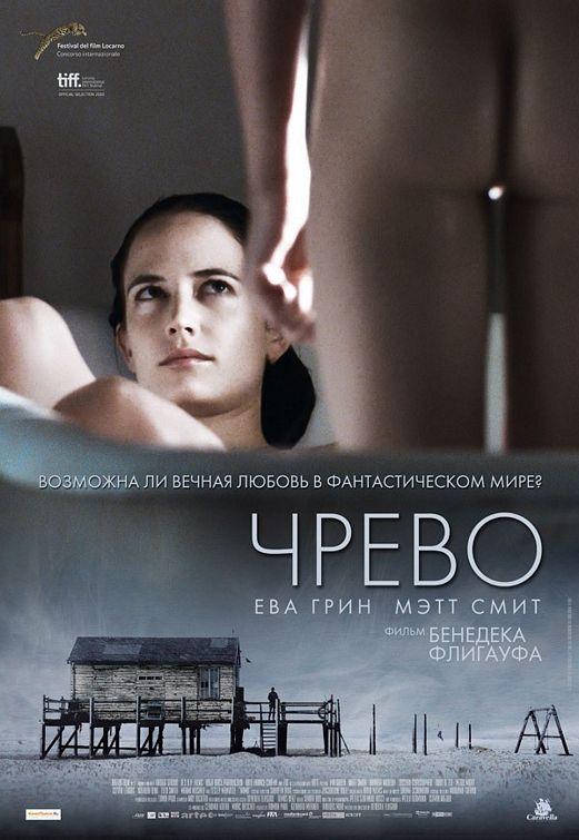 постер Чрево,Womb